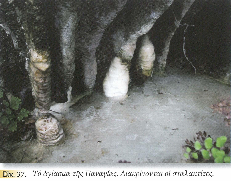 agiasma_panagias_chrysogialousas_2