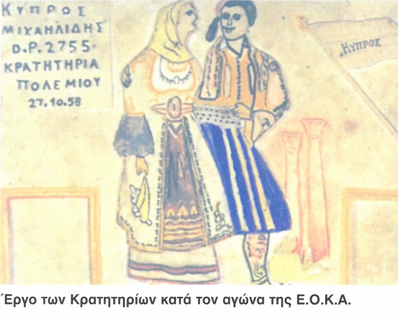 ethnikoi_agwnes_6