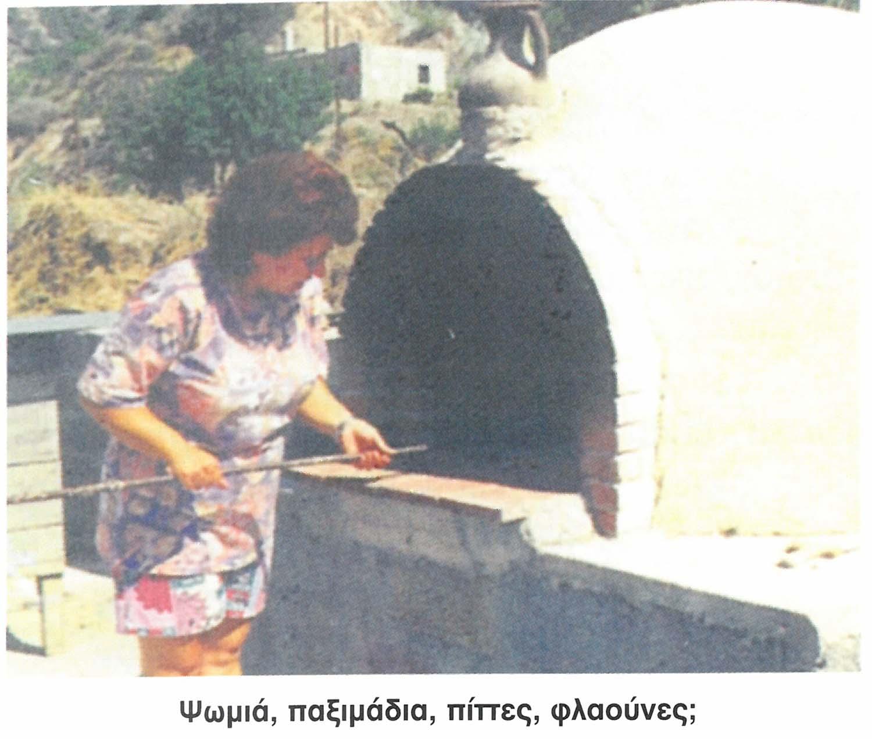 paradosiaka_paraskevasmata_2